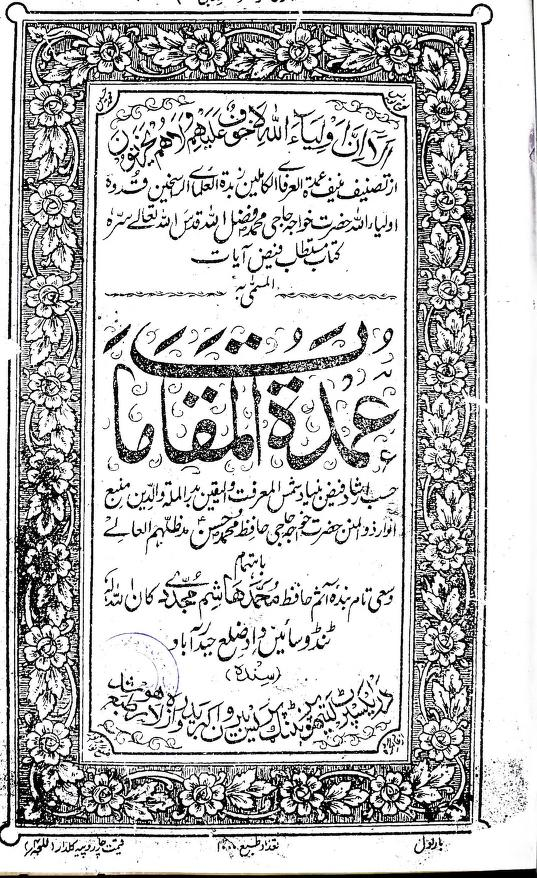 Umdat-ul-Maqamat-farsi-hq_0001.jpg.ba92e52cc54deb0ec2e4db0e1ee2d0e4.jpg