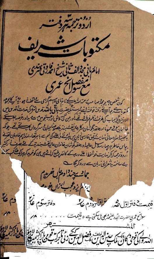Umdat-ul-Maqamat-farsi-hq_0004.jpg.594c41bb900edefcbceed7c9a8658d38.jpg