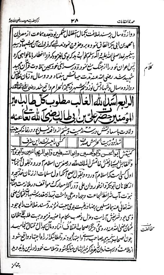 Umdat-ul-Maqamat-farsi-hq_0040.jpg.875fb82eb28a340366f39c78c1c85789.jpg