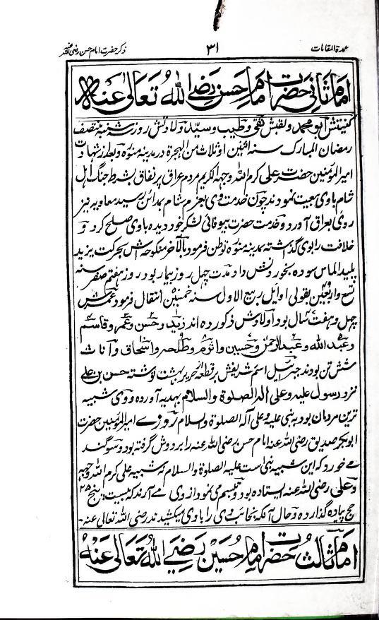 Umdat-ul-Maqamat-farsi-hq_0043.jpg.0889795ef49555027ee6a287ccd59343.jpg
