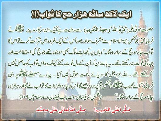 1lakh_60hazar_hajj_ka_sawab.jpg