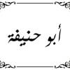 Hanif Qureshi